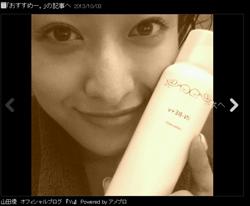 yamada-sum.jpg