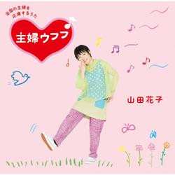 yamadahanako_cd.jpg