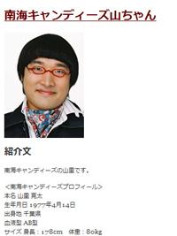 yamazato.jpg