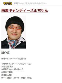 yamazato01.jpg
