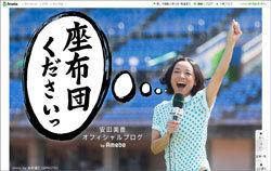 yasudamika_zabuton.jpg