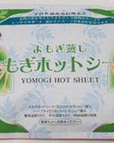 冷房で冷えた体を救う、ナプキン型よもぎ蒸しカイロ