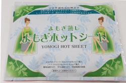 yomogikairo.jpg