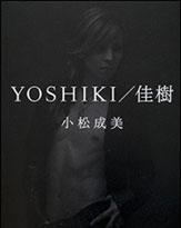 届かぬ境地へ......YOSHIKIの