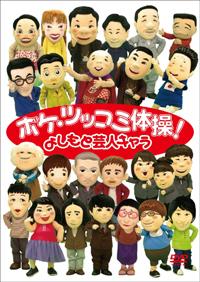 yosimototaisou.jpg