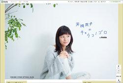 yosinechan_asadora.jpg