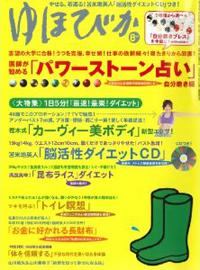 yuhibika201108.jpg