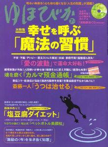 yuhobika201107.jpg