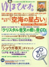 yuhobika201108.jpg