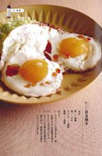zenkokugosisou-tamago.jpg