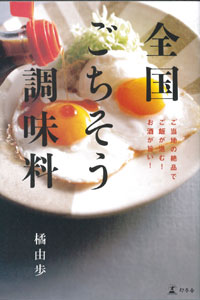 zenkokugotisou01.jpg