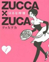 能動的に夢にだまされたい! タカラヅカへの愛を叫ぶ『ZUCCA×ZUCA』
