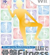 Wiiソフト「 Wiiで骨盤Fitness」のソフトをプレゼント♪