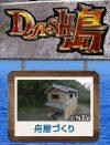 """『鉄腕!DASH!!』城島を男泣きさせた、松岡の""""優しすぎる事件""""再び! 「まな板」に新動向"""