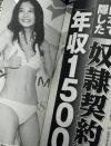 """清水富美加の年収1500万円報道で、「レプロは偉い」と担ぎ続ける""""芸能ムラ"""""""