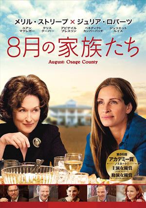 メリル・ストリープ&ジュリア・ロバーツが濃~い母娘役! 『8月の家族たち』DVDプレゼント