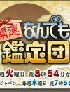 """『なんでも鑑定団』が視聴率""""大低迷""""! パワハラ降板と""""真贋""""論争で失った信頼"""