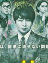 櫻井翔『先に生まれただけの僕』初回10.1%! 「嵐の人気下がってる」「内容薄っぺら」と酷評続出