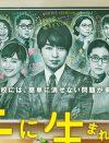 嵐・櫻井翔は「主役の重みない」!? 『先に生まれただけの僕』視聴者100名が演技力ジャッジ