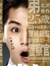 """山田涼介、ジャニーズ先輩抜いた! 『もみ消して冬』初回13%超えした""""4つの理由"""""""