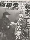 """渡辺謙との離婚を明言しない南果歩が漏らした、「女性自身」と芸能事務所の""""癒着"""""""