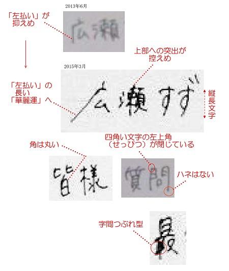 hirosesuzu_handwriting2