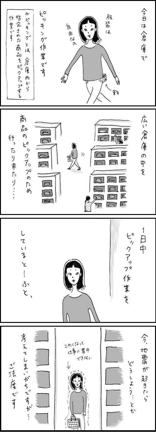 kaki4_1話