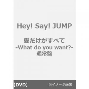 Hey! Say! JUMP/「愛だけがすべて -What do you want?-」 【通常盤】