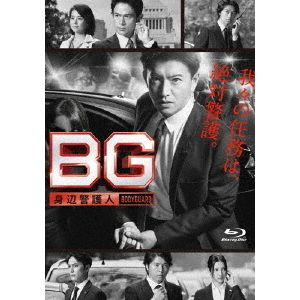 BG 〜身辺警護人〜 Blu-ray BOX  〔BLU-RAY DISC〕