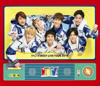 ジャニーズ WEST LIVE TOUR 2019 WESTV!(Blu-ray 通常仕様)【Blu-ray】