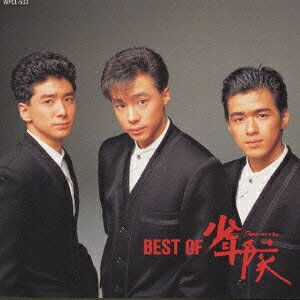 BEST OF 少年隊
