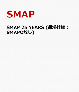 SMAP 25 YEARS (通常仕様:SMAPOなし)