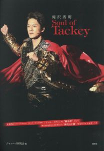 滝沢秀明Soul of Tackey Johnny's PHOTO REPORT