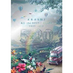 嵐/5×20 All the BEST!! CLIPS 1999-2019 【初回限定盤DVD】