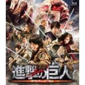 進撃の巨人 ATTACK ON TITAN Blu-ray 通常版 [Blu-ray]