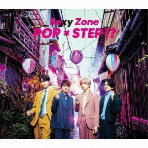 Sexy Zone/POP × STEP!?(初回限定盤B/CD+DVD)