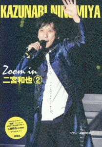 Zoom in 二宮和也➁
