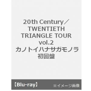 20th Century/TWENTIETH TRIANGLE TOUR vol.2 カノトイハナサガモノラ 初回盤<予約購入特典:ポストカード(20th Century Dinner Show 2019)付き>(Blu?ray