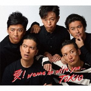 TOKIO/愛!wanna be with you...(通常盤/CD)