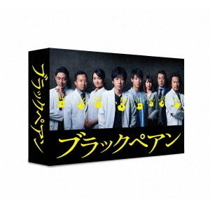 ブラックペアン Blu-ray BOX(Blu?ray Disc)(Blu?ray)