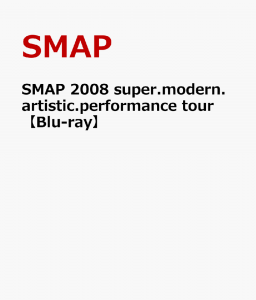 SMAP 2008 super.modern.artistic.performance tour 【Blu-ray】