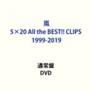 嵐/5×20 All the BEST!! CLIPS 1999-2019 [DVD]