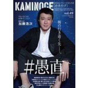 加藤浩次 KAMINOGE Vol.49 Book