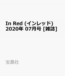 In Red (インレッド) 2020年 07月号 [雑誌]