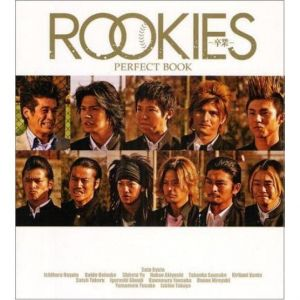 ROOKIES?卒業?PERFECT BOOK