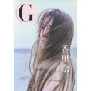 新品本/G香里奈 Grooving,Getting,Gushing PHOTO magazine 富取正明/撮影