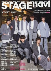 STAGE navi(vol.42)