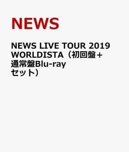 NEWS LIVE TOUR 2019 WORLDISTA(初回盤+通常盤Blu-rayセット)
