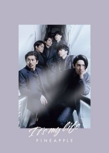 It's my life/ PINEAPPLE (初回盤B CD+DVD)