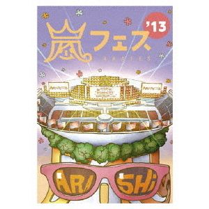 嵐/ARASHI アラフェス'13 NATIONAL STADIUM 2013<通常仕様>(DVD)